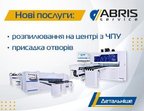 Новые услуги в ABRIS SERVICE!