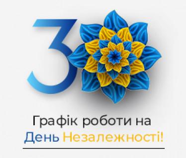 Праздничные дни в честь Дня Независимости Украины