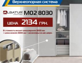 Раздвижная система Albatur M02 8030