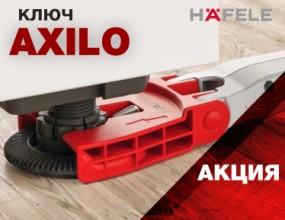 Акция на AXILO