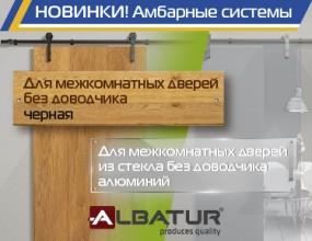Раздвижные системы для амбарных дверей TM ALBATUR