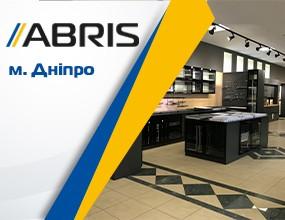 Приглашаем Вас посетить наш филиал в городе Днепр