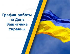 График работы магазинов ABRIS на День защитника Украины