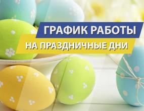 График работы в праздничные дни (Пасха и майские праздники)